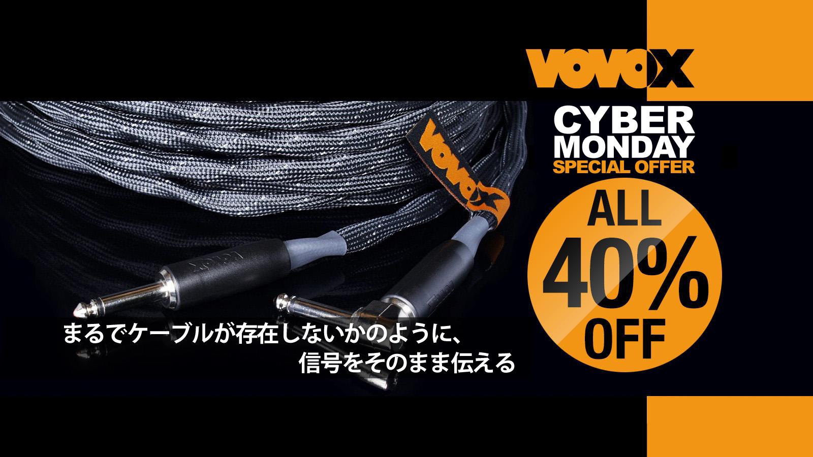 Vovoxケーブルが数量限定で一律40%オフ!Vovoxサイバーウィーク・プロモーション