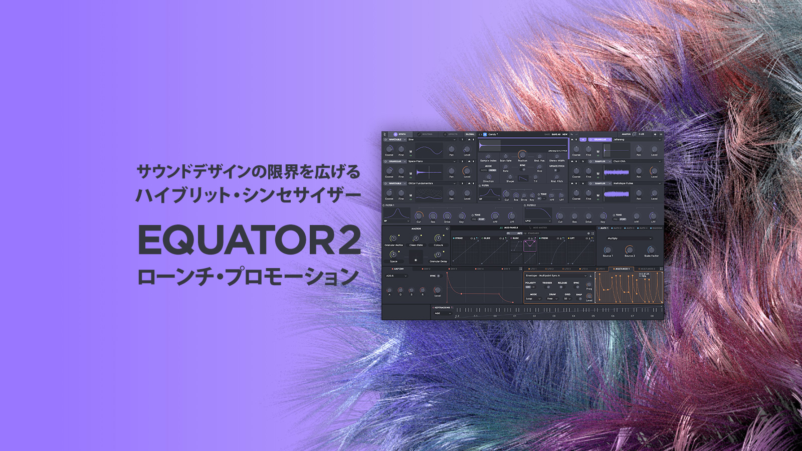 「Equator2」ローンチ・プロモーション!