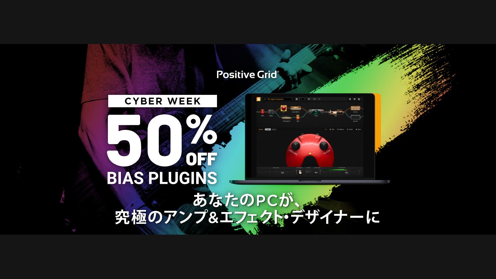 Positive Grid Cyber Week Software Promotion