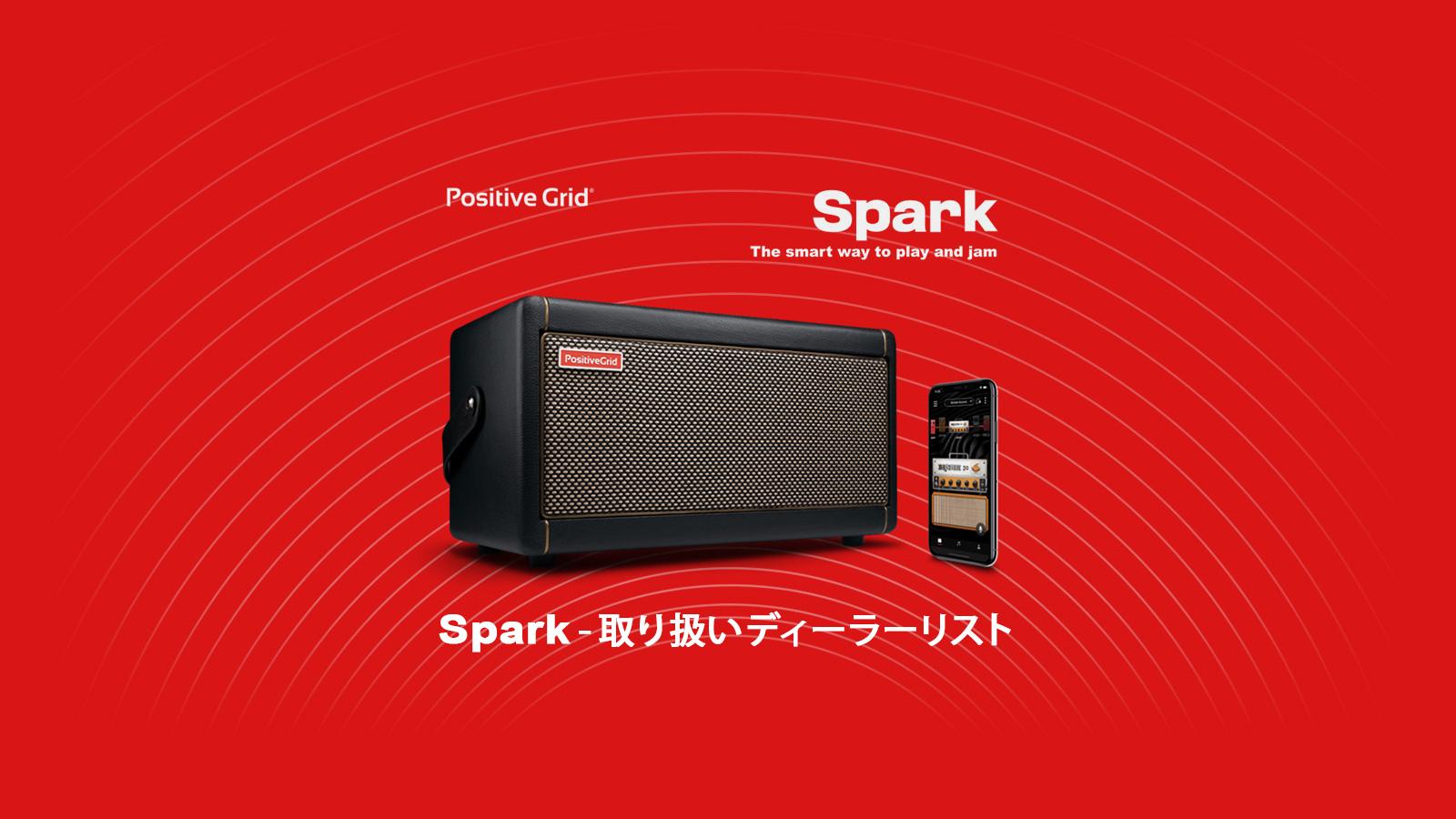 Positive Grid Spark ディーラーリスト