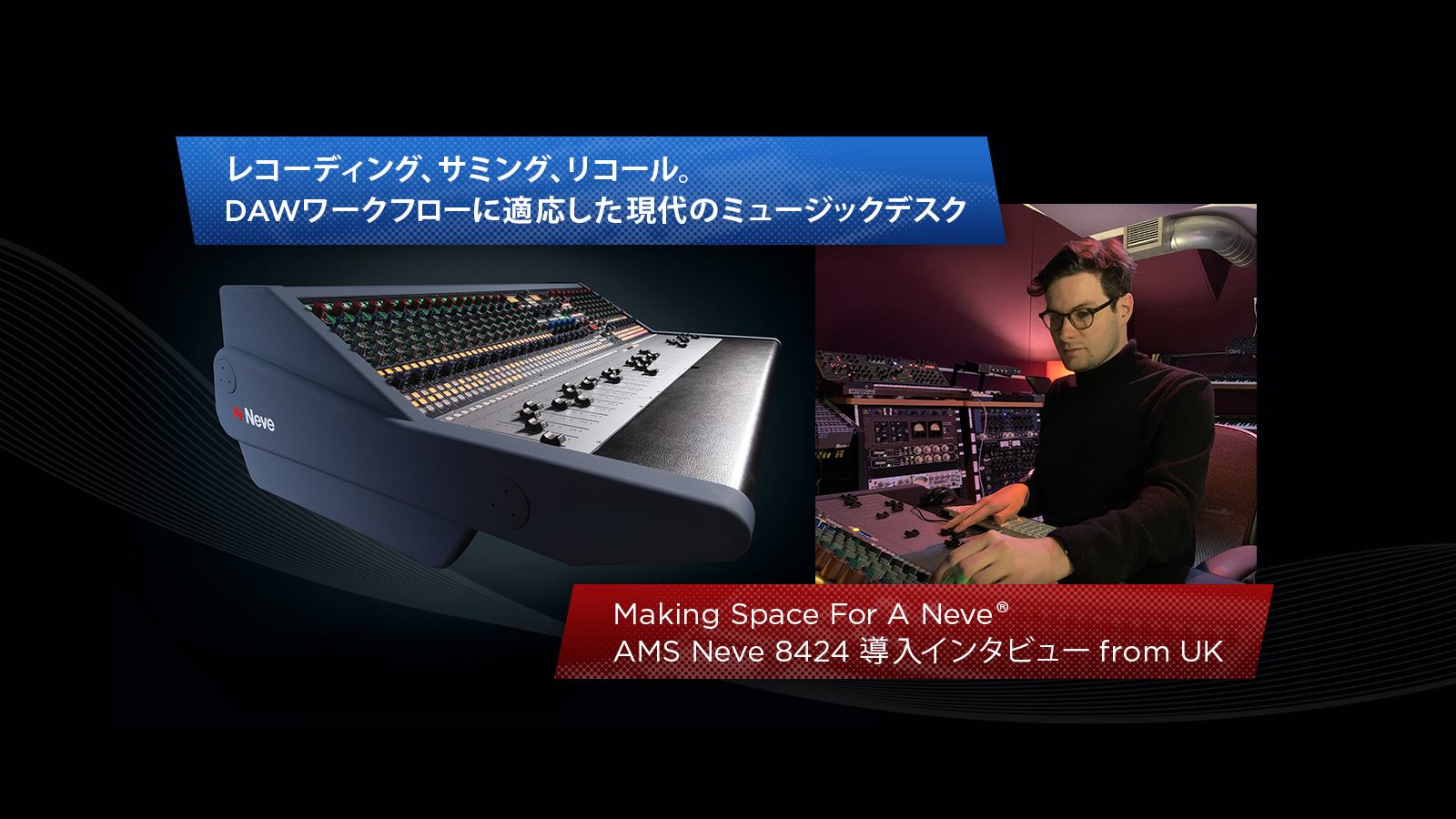 Making Space For A Neve®AMS Neve 8424導入インタビュー from UK