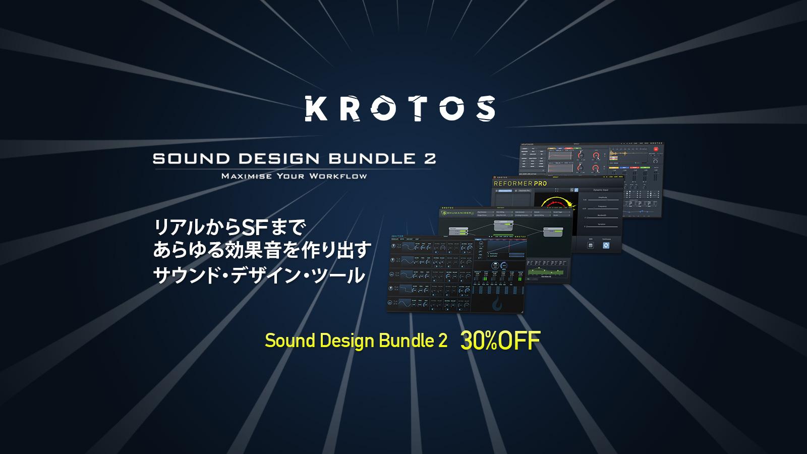 リアルからSFまであらゆる効果音を作り出すサウンド・デザイン・ツール KROTOS Sound Design Bundle 2