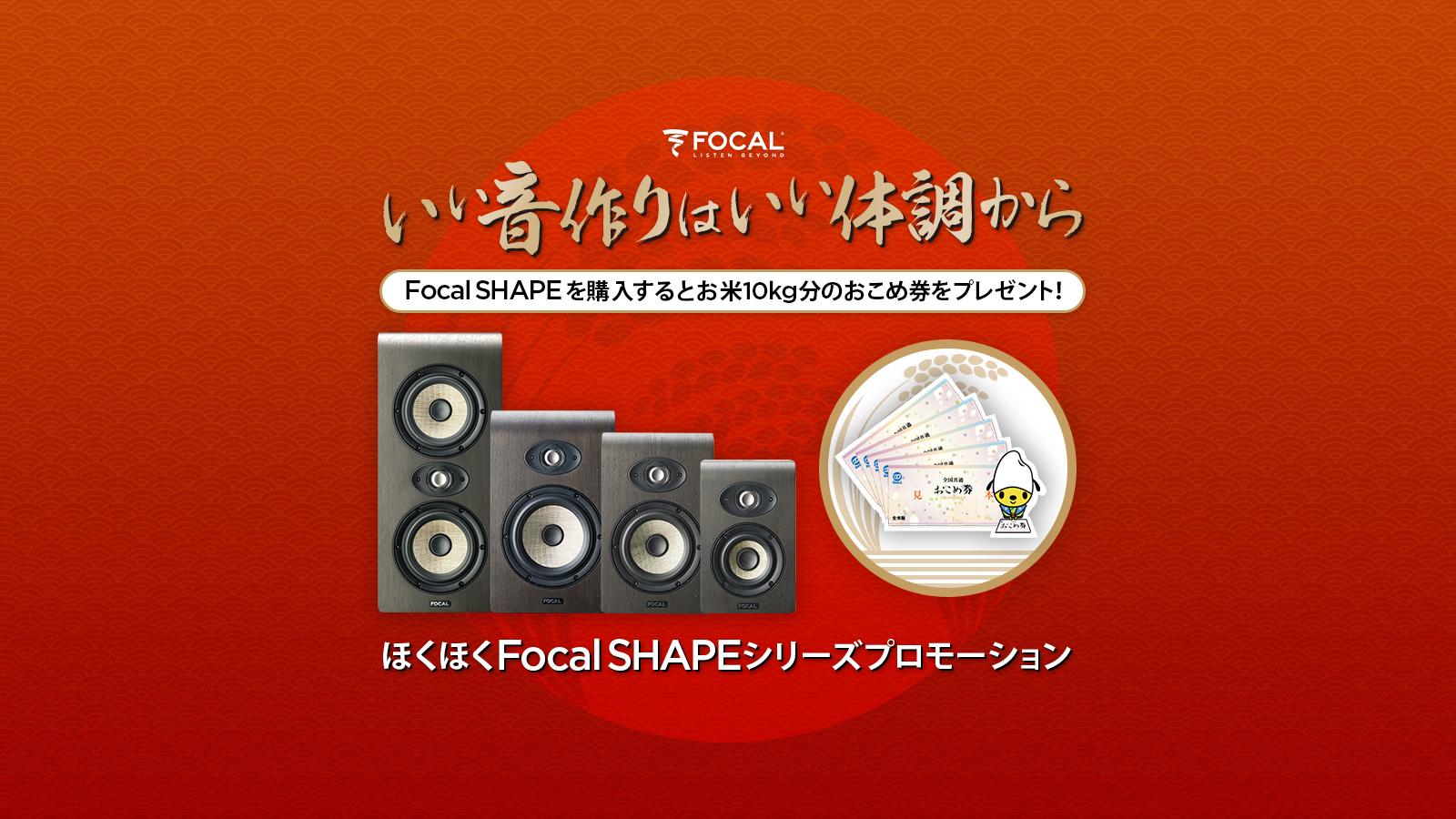 ほくほくFocal SHAPEシリーズプロモーション