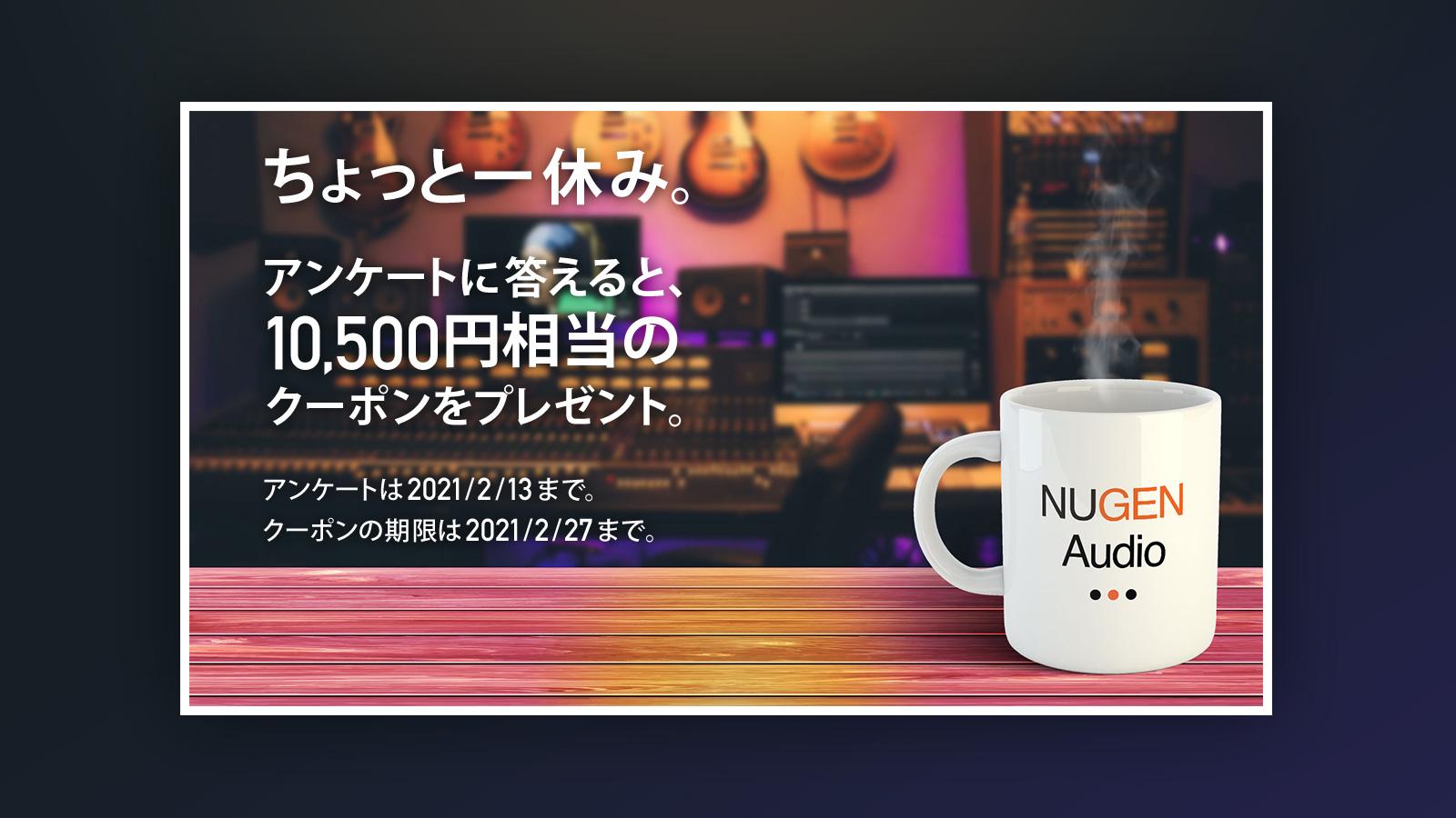 Nugen Audioのアンケートに答えて、10,500円分のクーポンを手に入れよう!