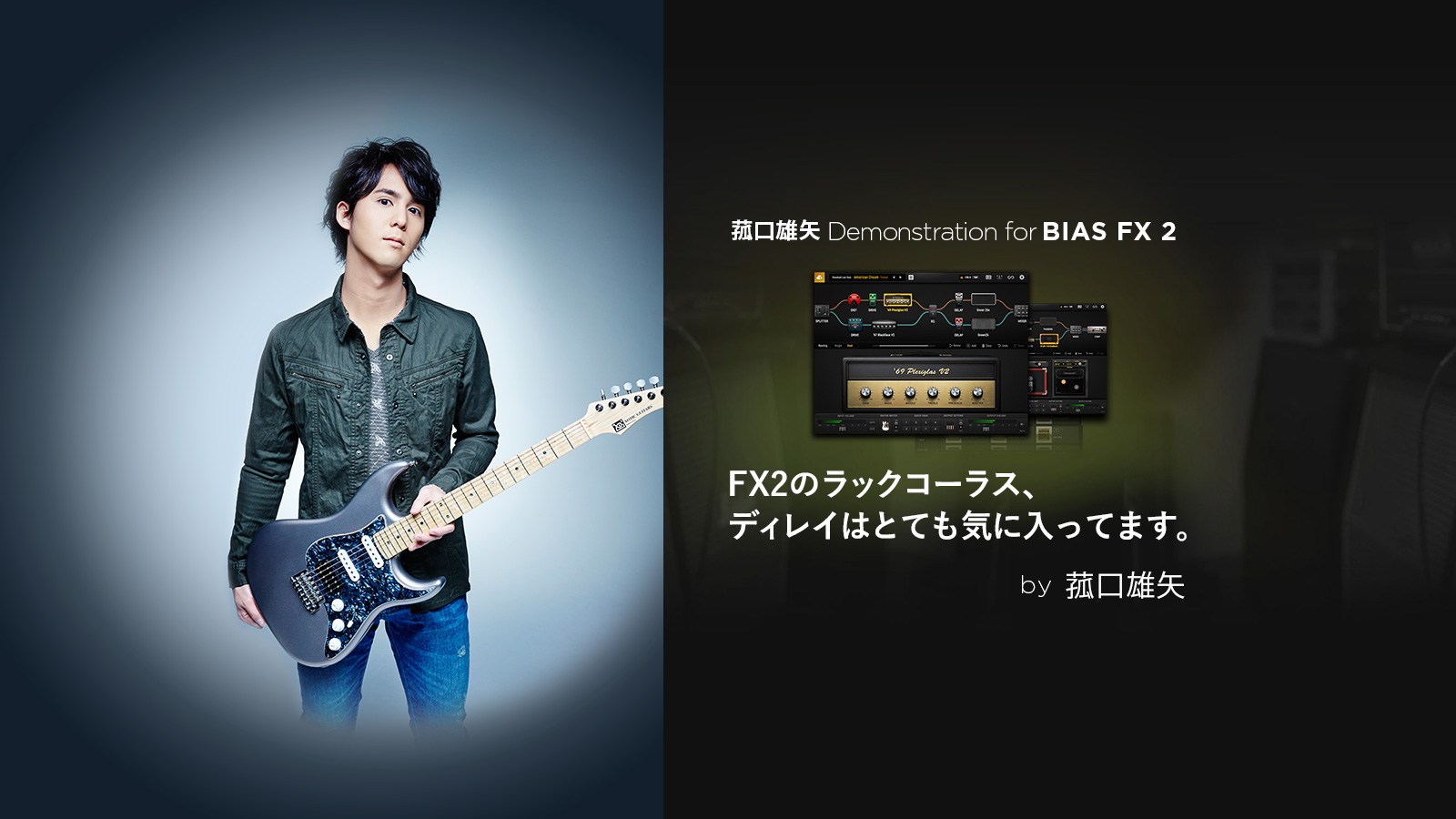 菰口雄矢 Demonstration for BIAS FX 2