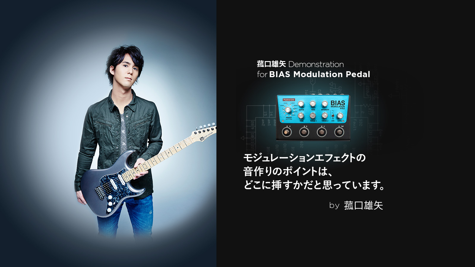 菰口雄矢 Demonstration for BIAS Modulation Pedal