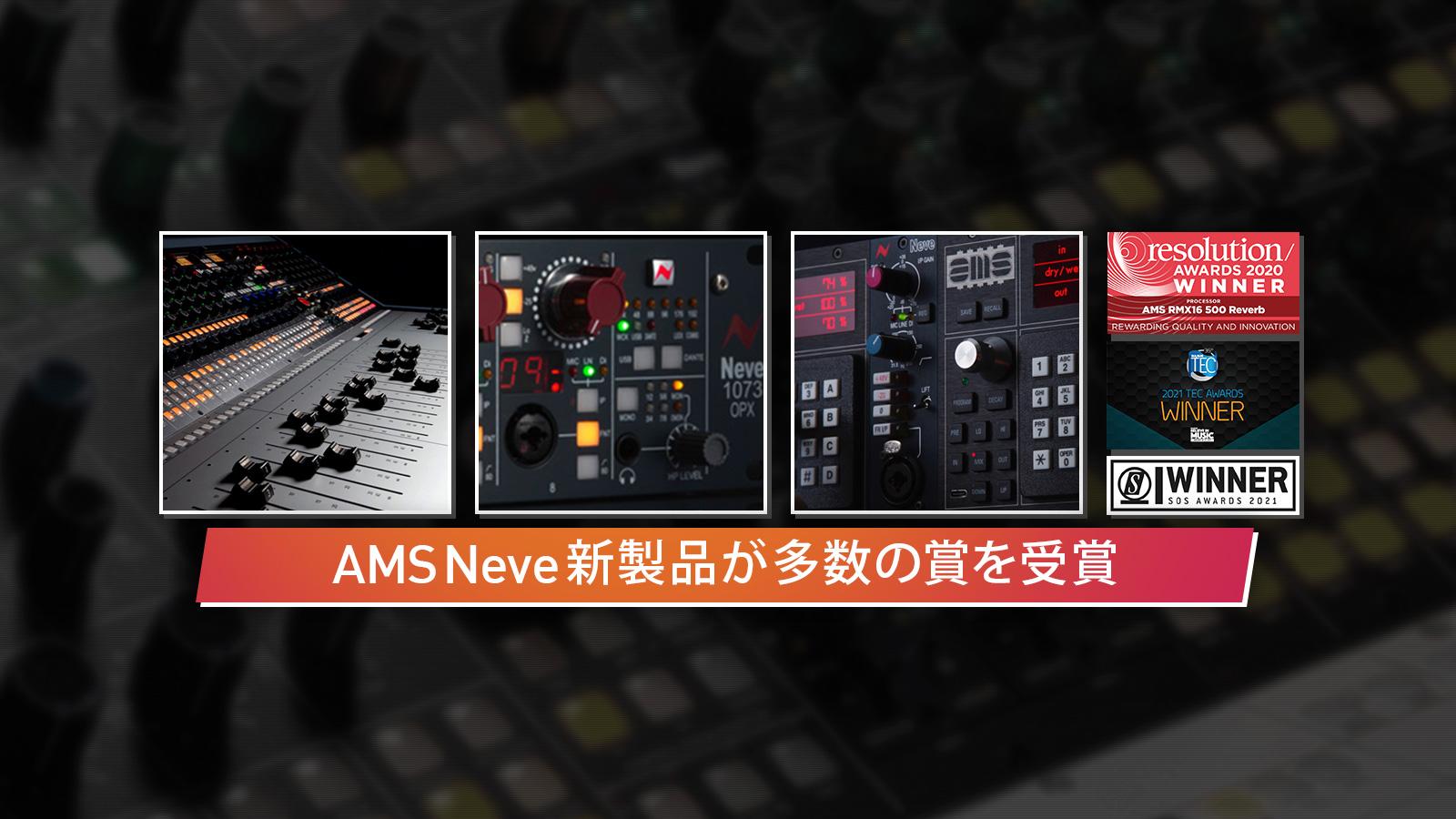 2021年、AMSNeve新製品が多数の賞を受賞