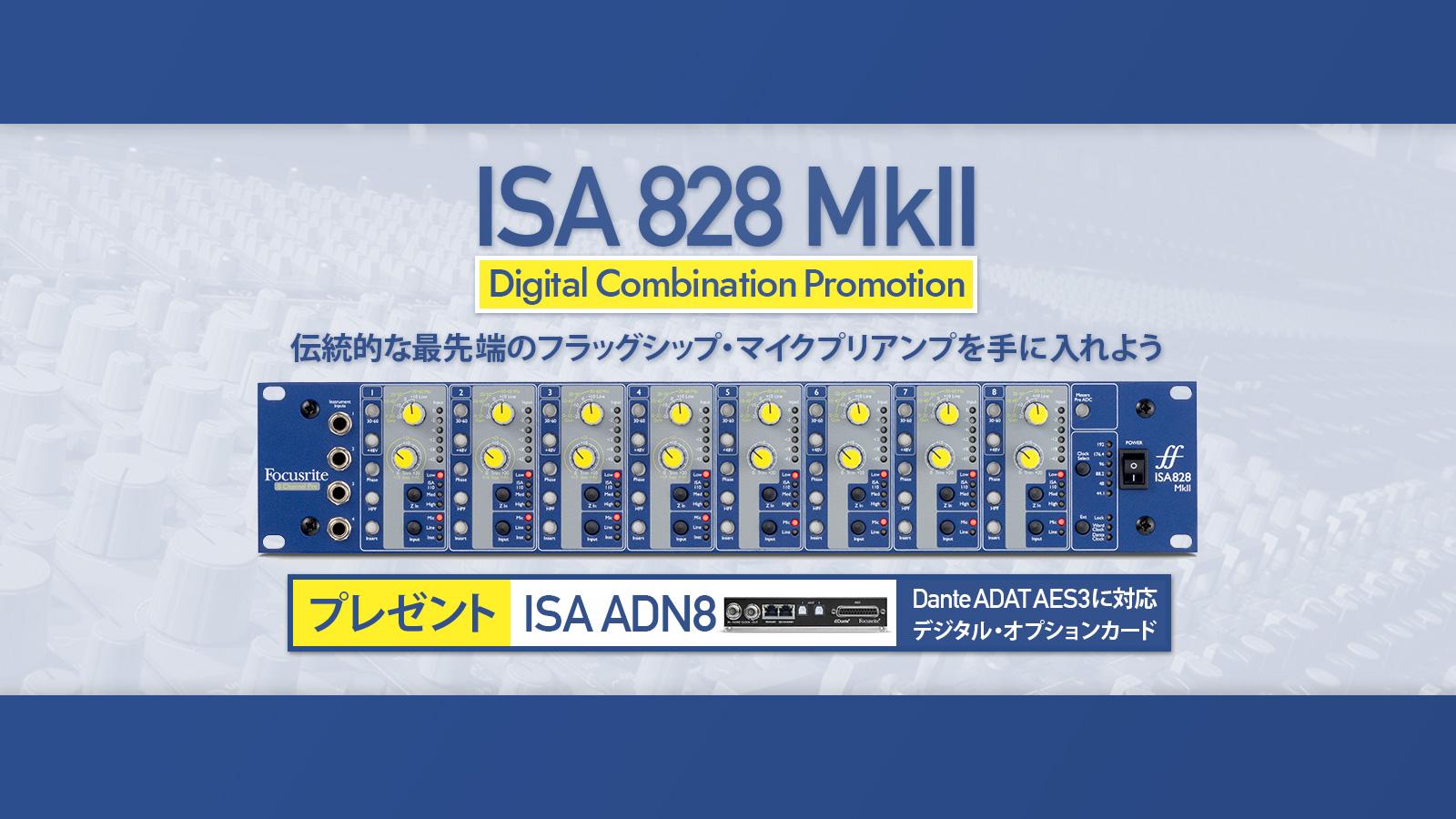 ISA 828 MkII デジタル・コンビネーション プロモーション