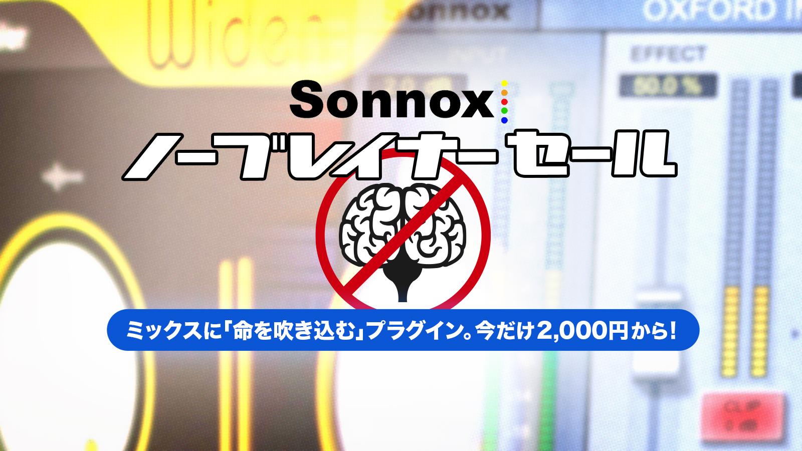 ミックスに「命を吹き込む」Sonnoxプラグイン2種を特別価格で。MIオンラインストア・ノーブレイナーセール!