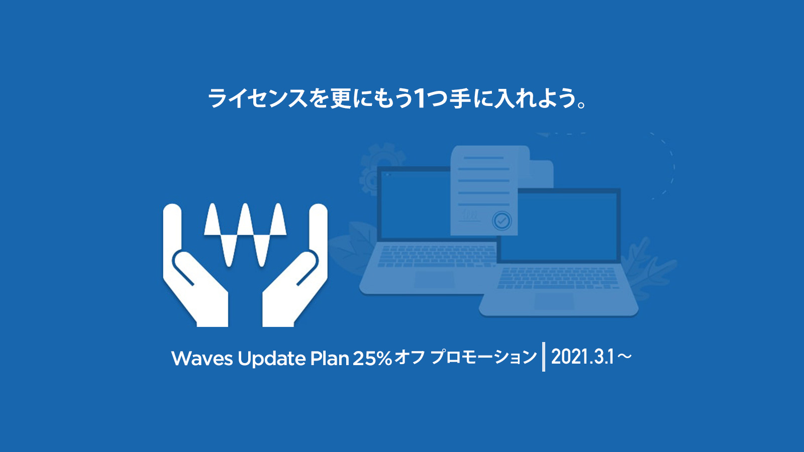 Waves Update Plan(WUP) 25%オフ プロモーション