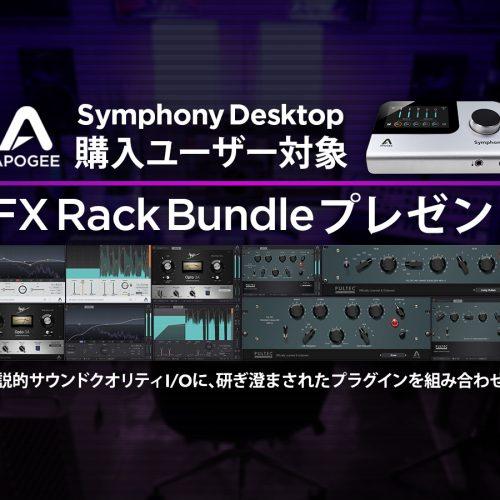 Apogee Symphony Desktop購入ユーザー対象 FX Rack Bundleプレゼント