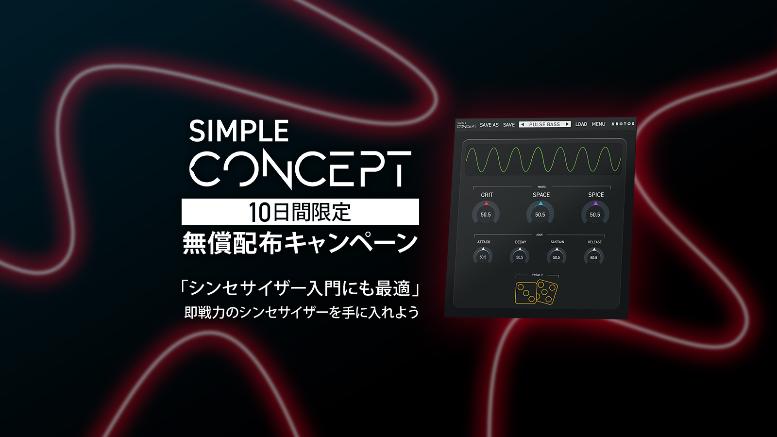 KROTOS Simple Concept 無償配布キャンペーン