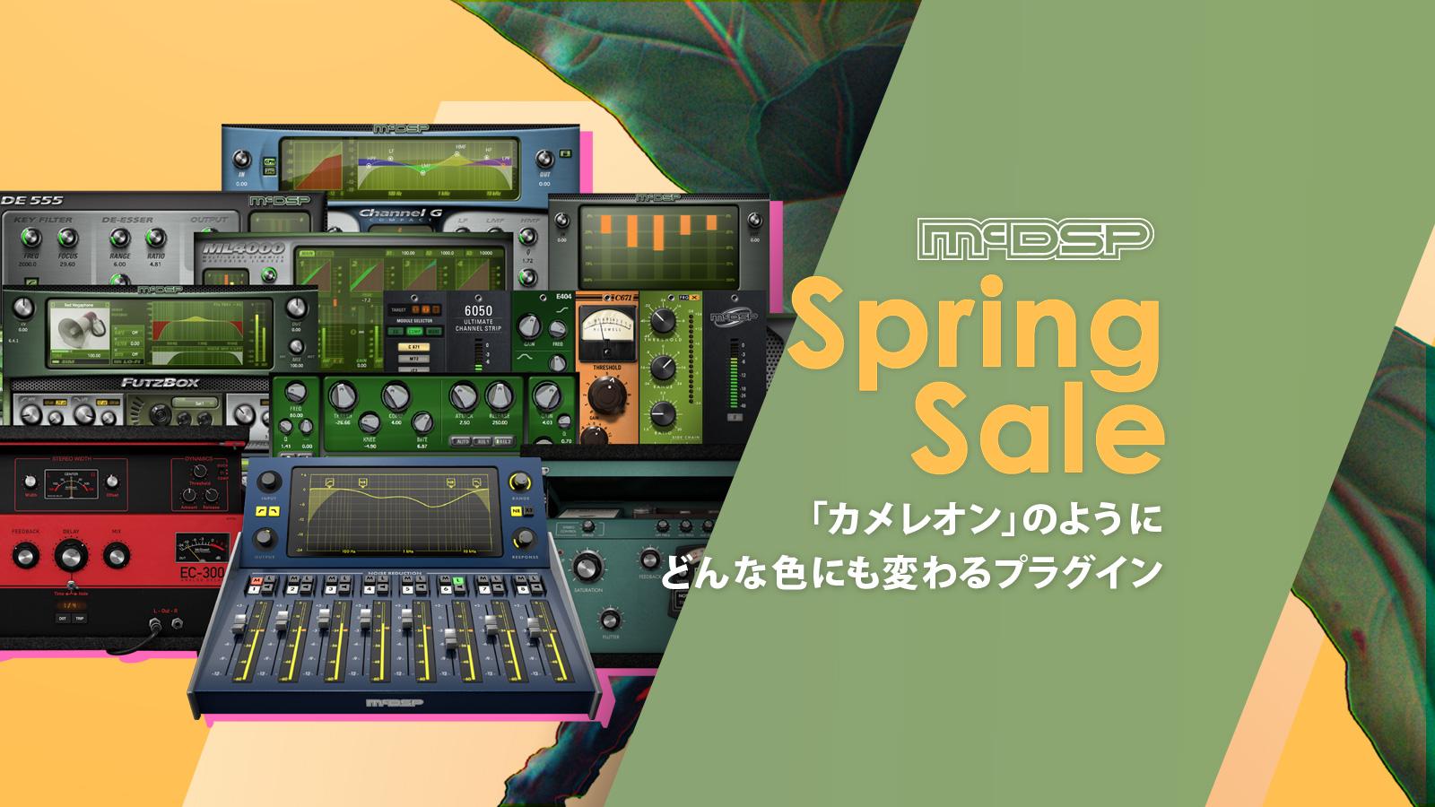 McDSP Spring Saleプロモーション