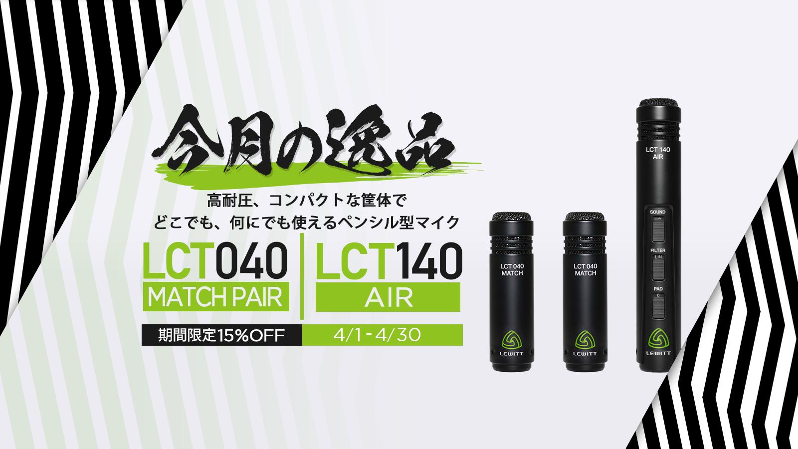 今月の逸品 – あらゆる楽器に最適なペンシルマイク LCT 040 MATCH PAIR & LCT 140 AIRを特別価格で