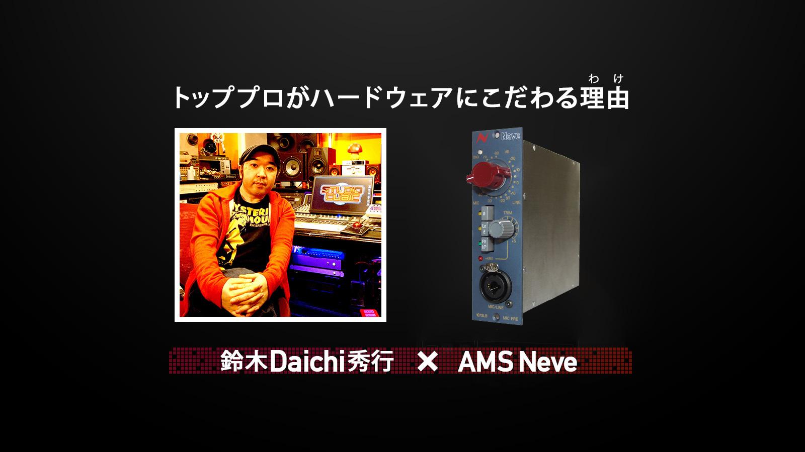 鈴木Daichi秀行×AMS Neve 第2弾:1073LB