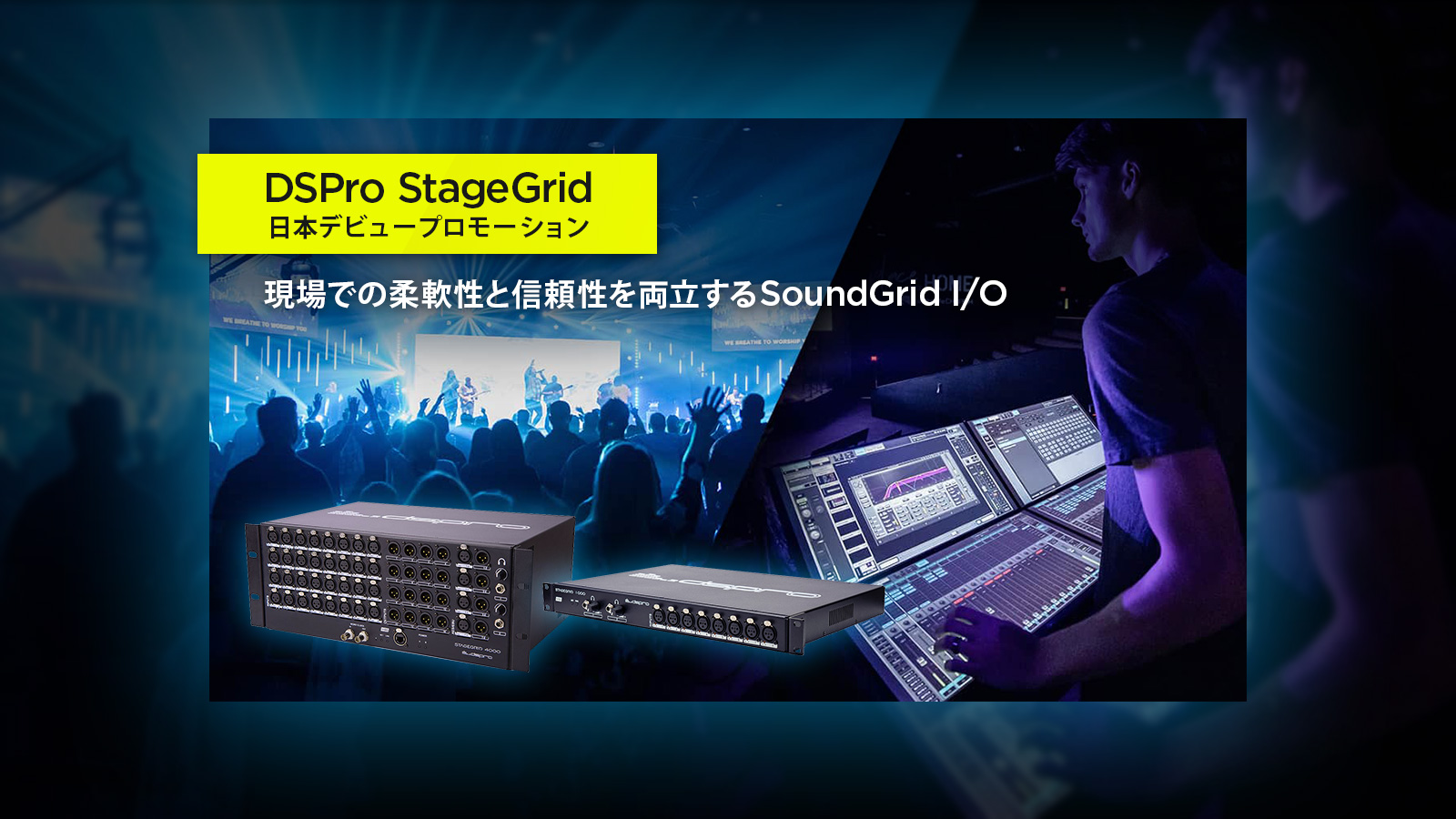 DSPro StageGrid 日本デビュープロモーション