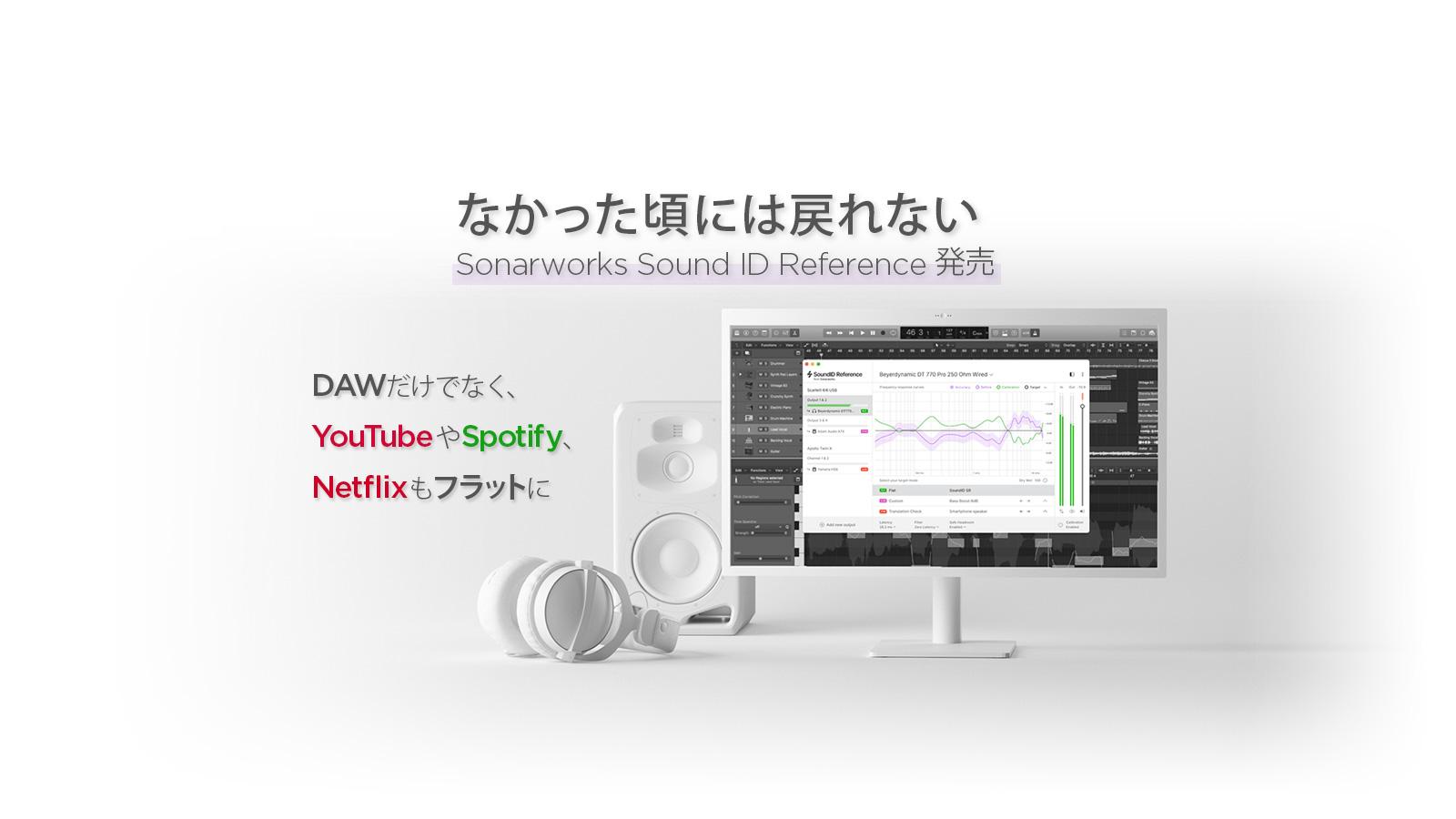 なかった頃には戻れない、Sonarworks Sound ID Reference発売