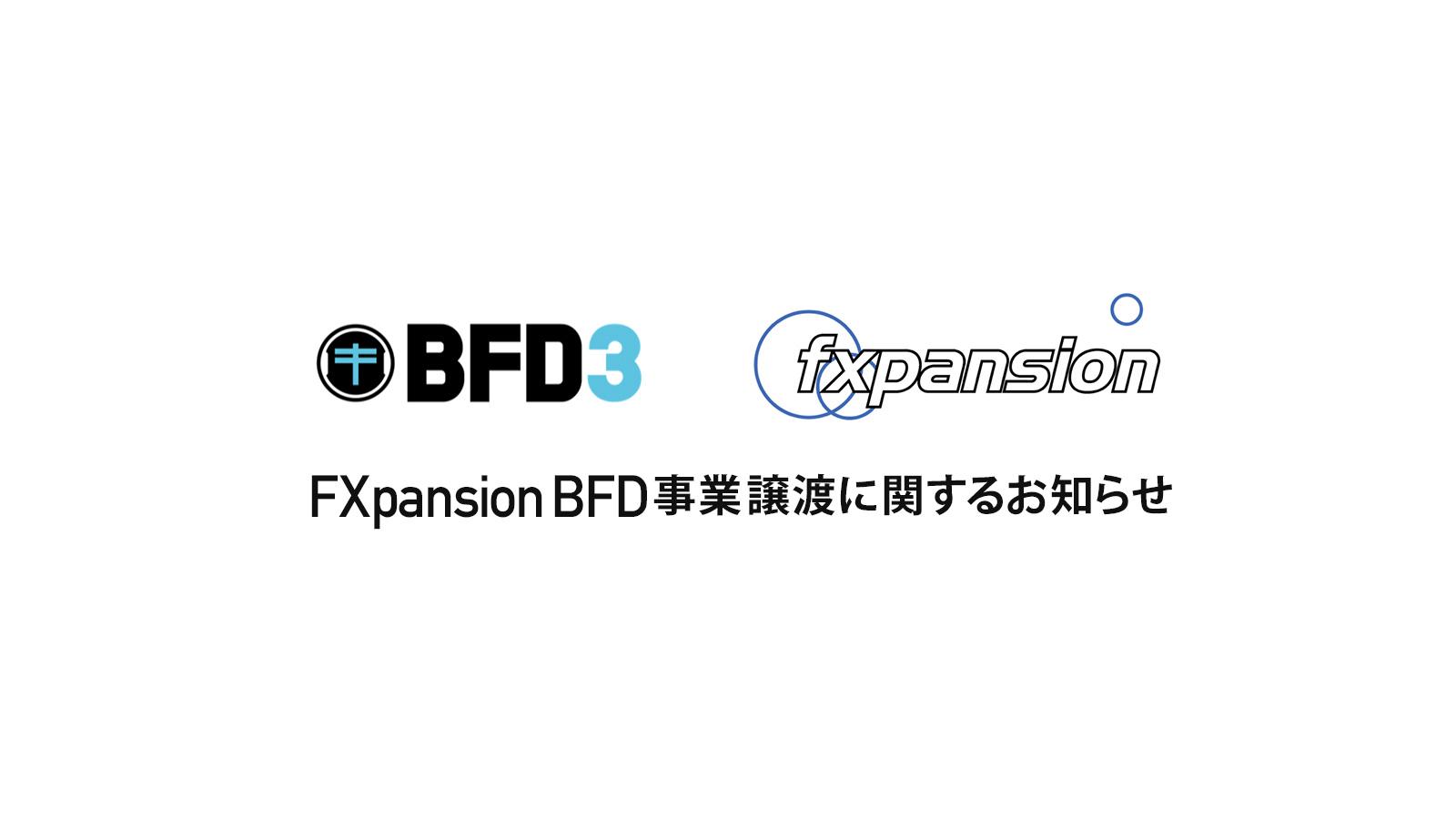 FXpansion BFD 事業譲渡に関するお知らせ
