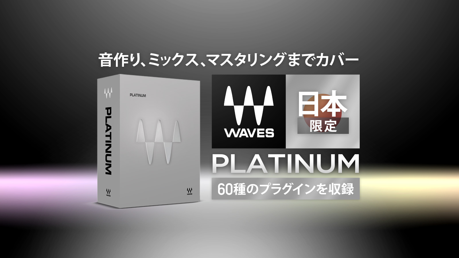Waves Platinum 日本限定プロモーション