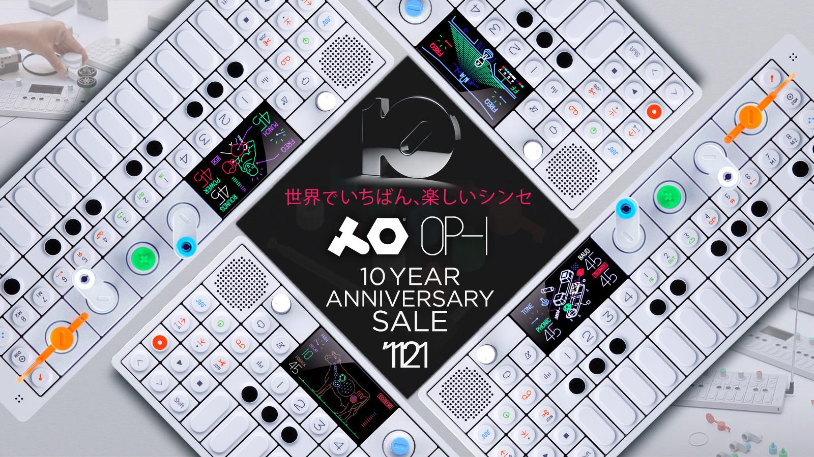 世界でいちばん、楽しいシンセ teenage engineering OP-1が10周年記念価格に!<br>さらに「アクセサリー全種」をプレゼント