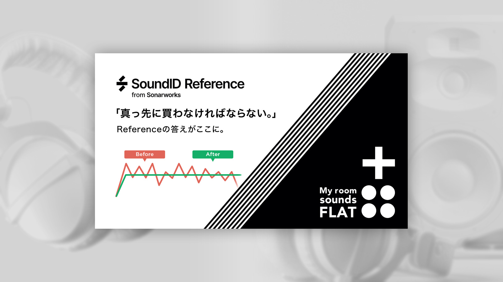SoundID Reference from Sonarworks 「真っ先に買わなければならない。」