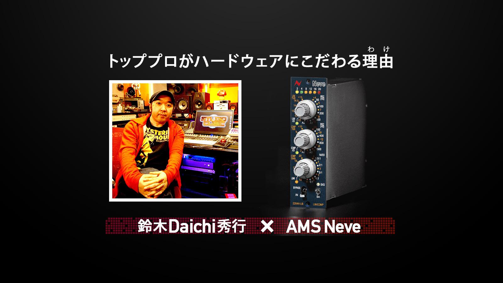 鈴木Daichi秀行×AMS Neve 第5弾:2264ALB