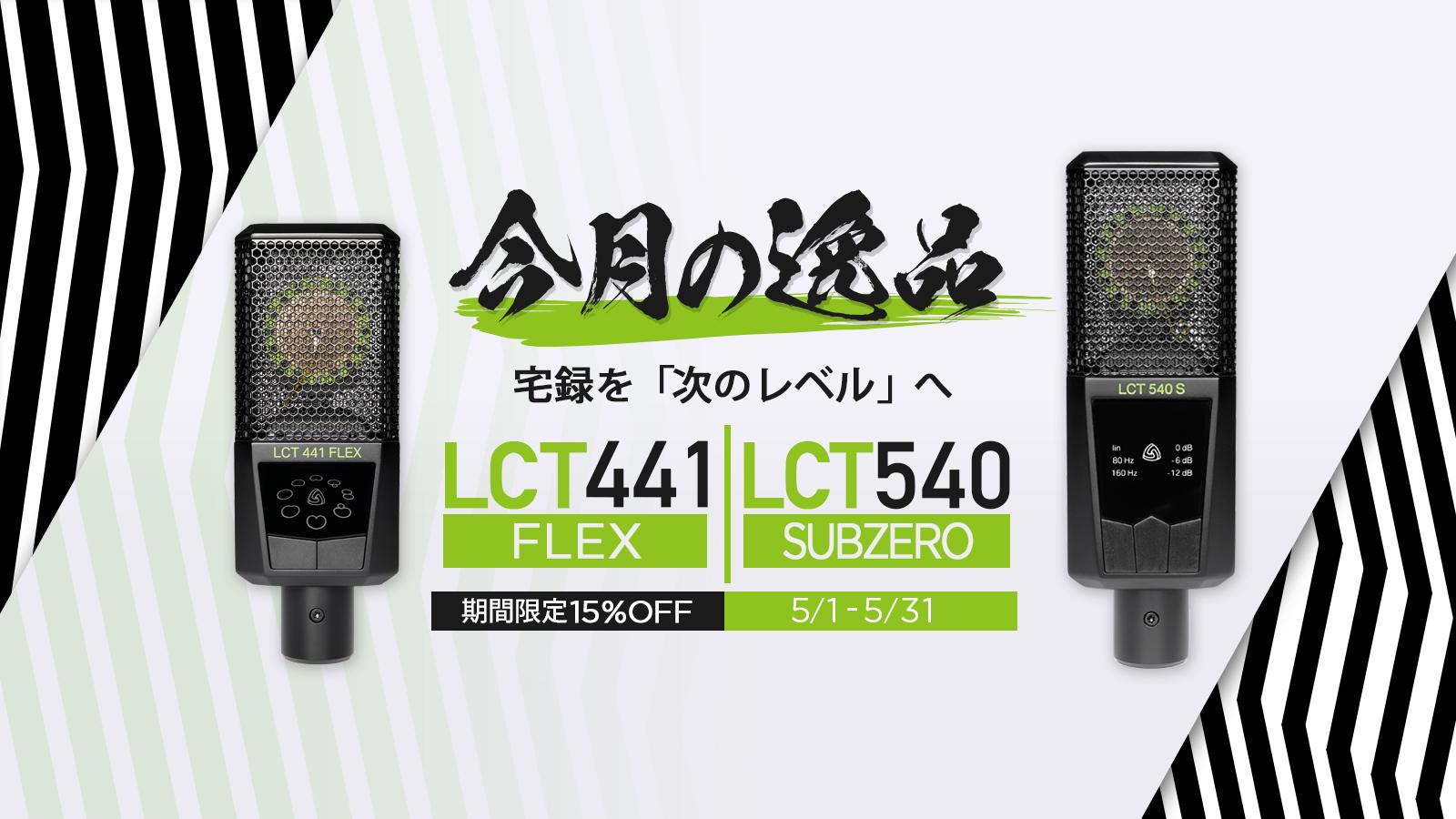 今月の逸品 – 宅録を「次のレベル」へ LCT 540 SUBZERO & LCT 441 FLEX を特別価格で