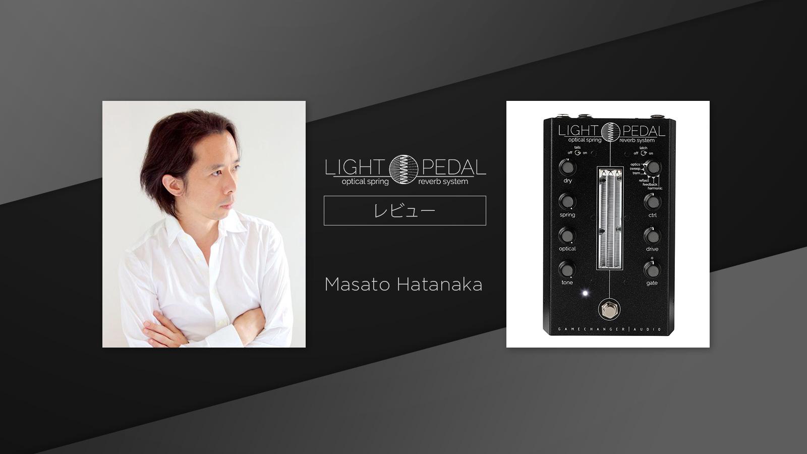 Light Pedal 製品レビュー : Masato Hatanaka