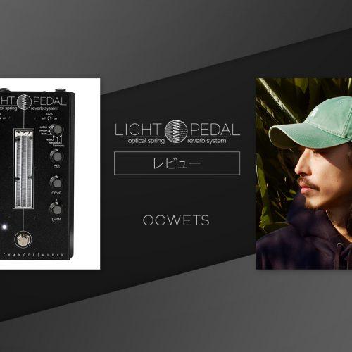 Light Pedal 製品レビュー : OOWETS