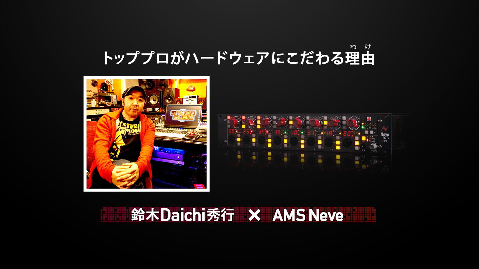 鈴木Daichi秀行×AMS Neve 第7弾:1073OPX