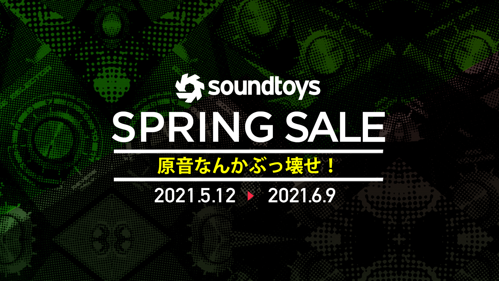 Soundtoys SPRING SALE !