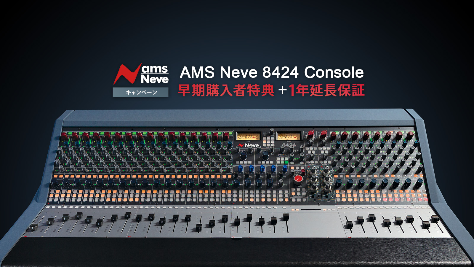 AMS Neve 8424 Console 早期購入者特典 +1年延長保証キャンペーン