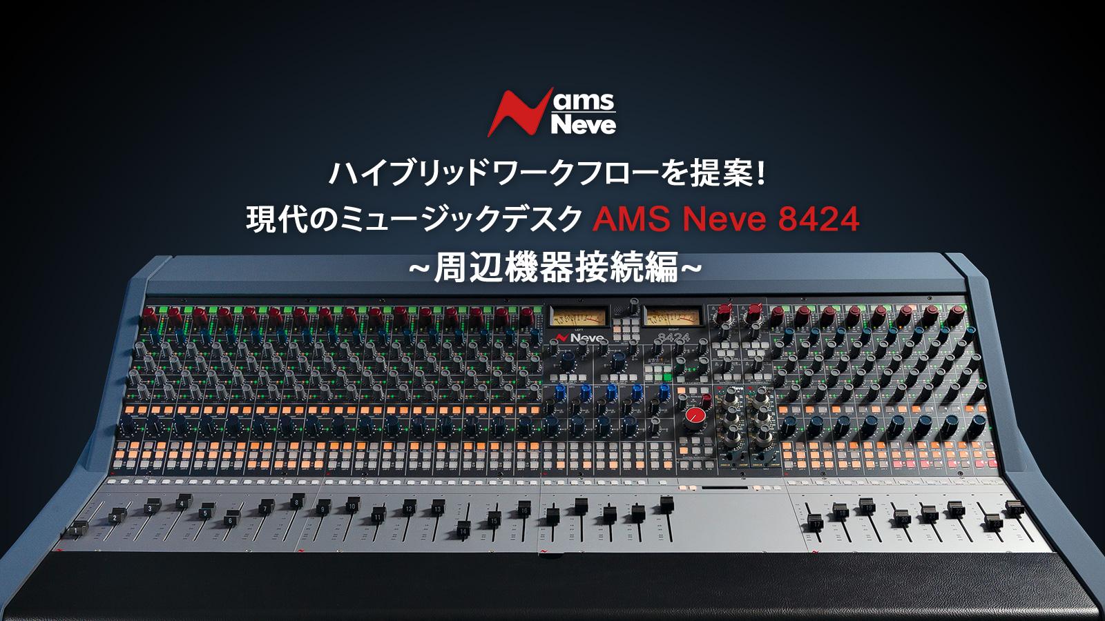 ハイブリッドワークフローを提案! 現代のミュージックデスク AMS Neve 8424 ~周辺機器接続編~