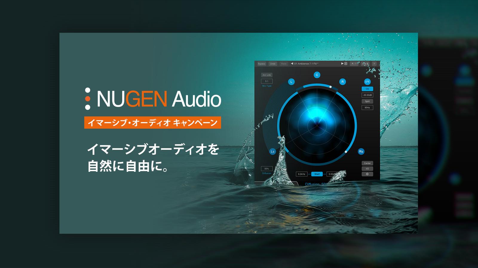 イマーシブオーディオを自然に自由に Nugen Audio イマーシブ・オーディオ・キャンペーン
