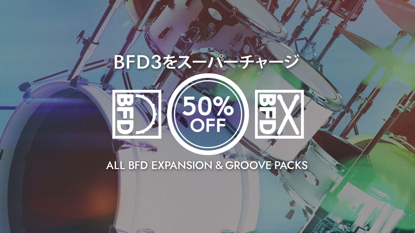 BFD3をスーパーチャージ!BFD Expansions & Grooves製品が50% OFF