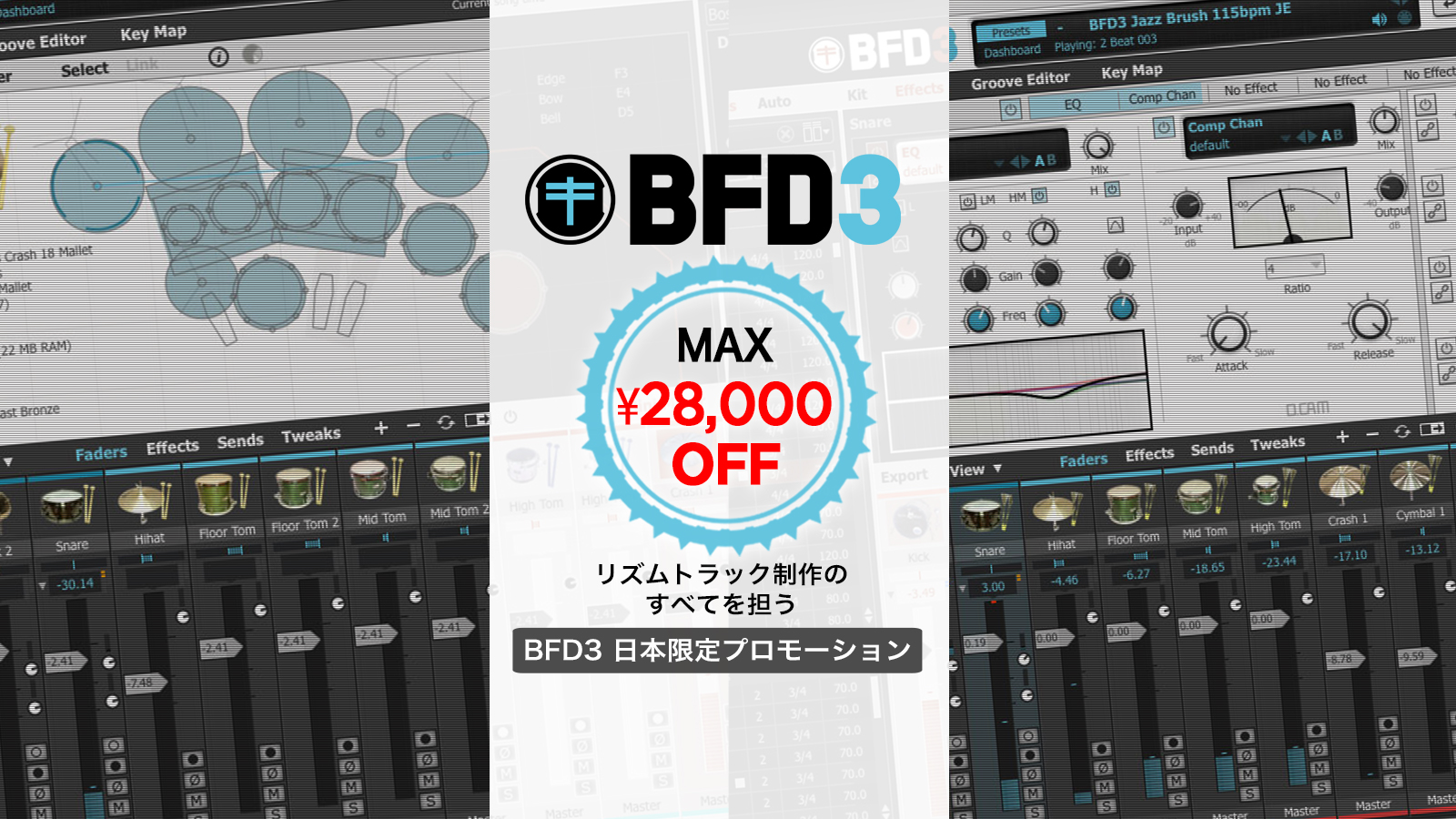 BFD3が50%超OFF!日本限定BFD3プロモーション