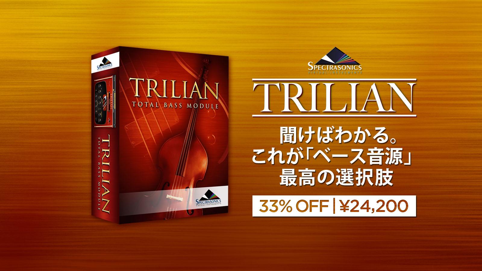 Spectrasonics Trilianが日本限定価格!聞けばわかる。これが「ベース音源」最高の選択肢