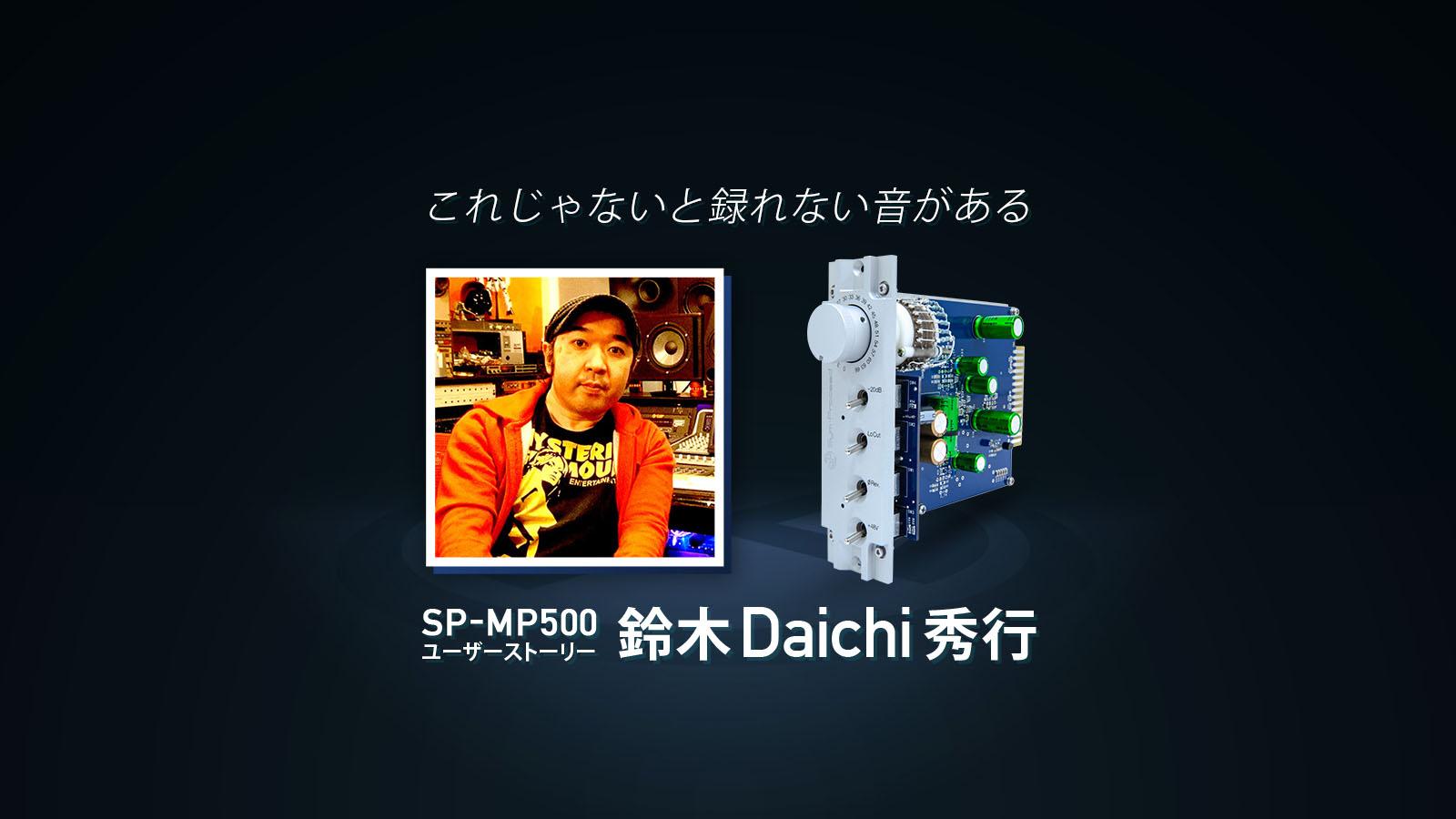SP-MP500 ユーザーストーリー:鈴木Daichi秀行