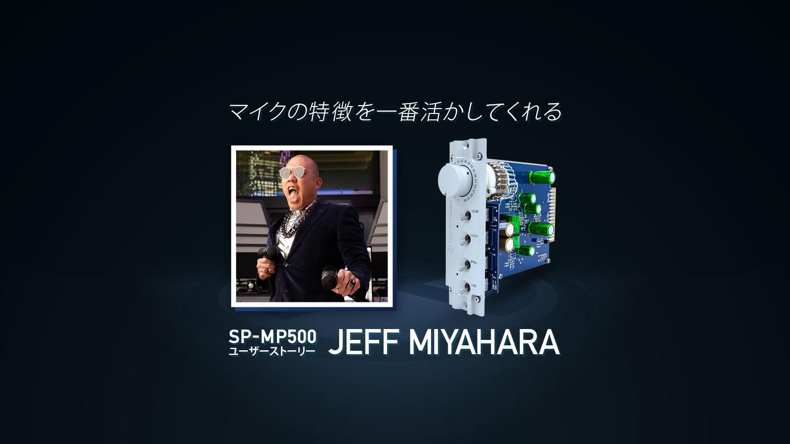SP-MP500 ユーザーストーリー:JEFF MIYAHARA