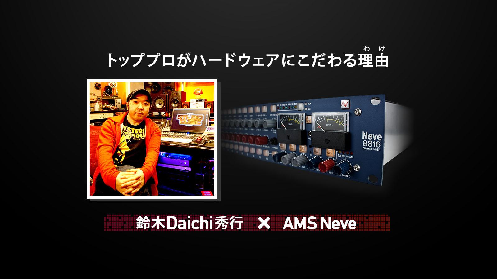 鈴木Daichi秀行×AMS Neve 第9弾:8816