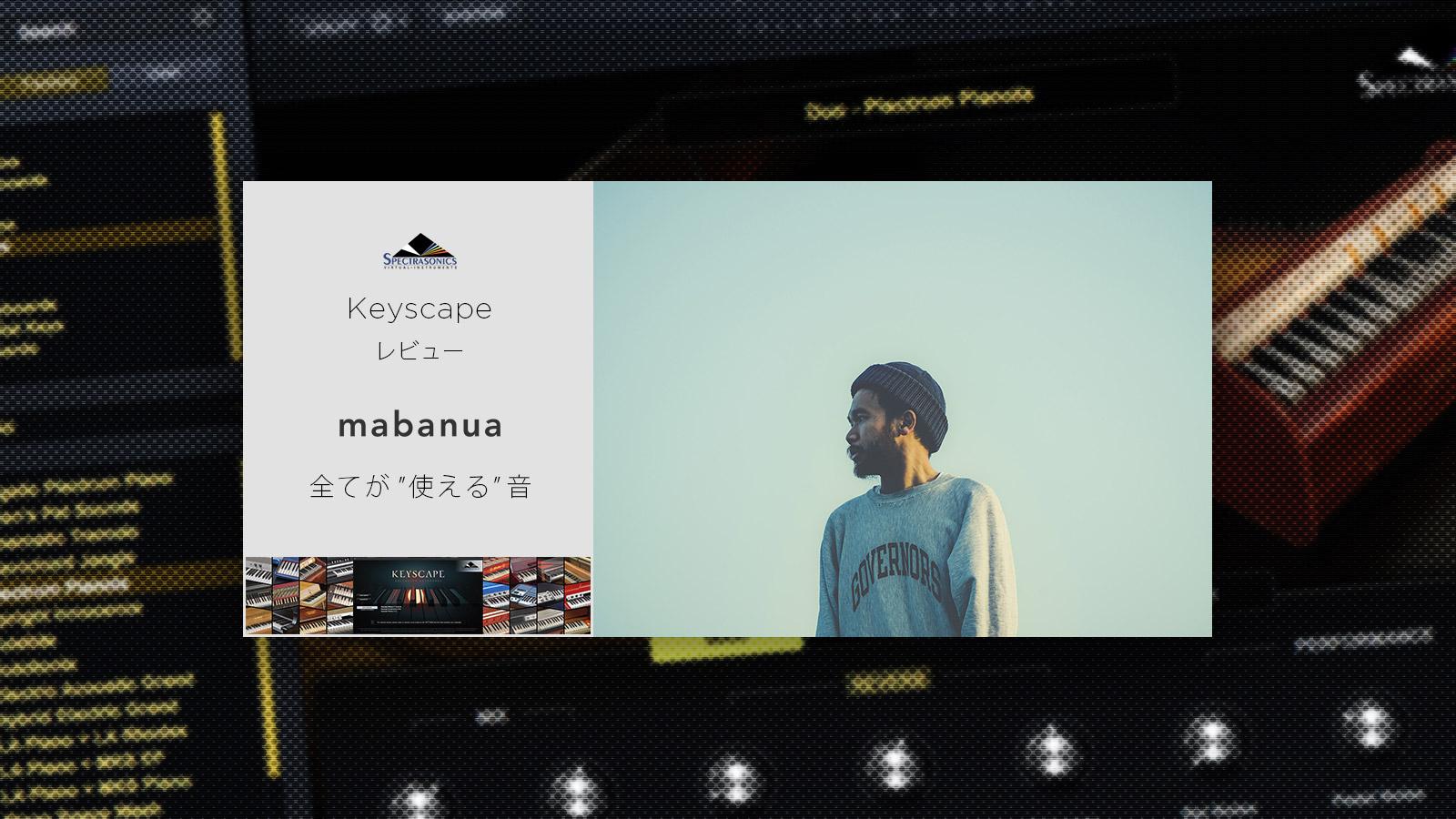Keyscapeレビュー:mabanua