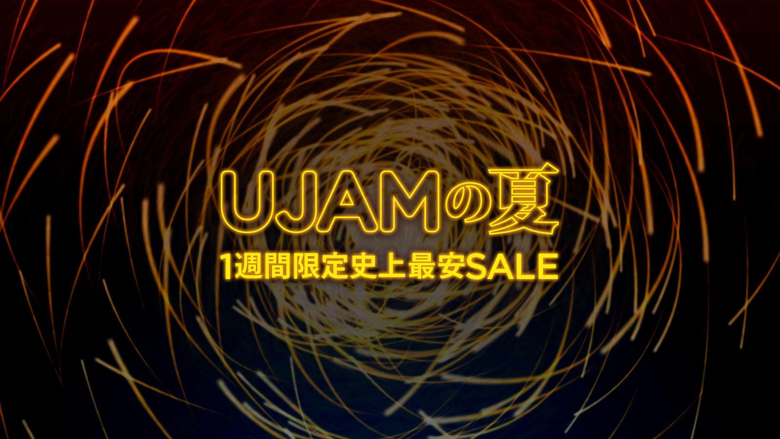 UJAM 1週間限定の史上最安SALE開催!