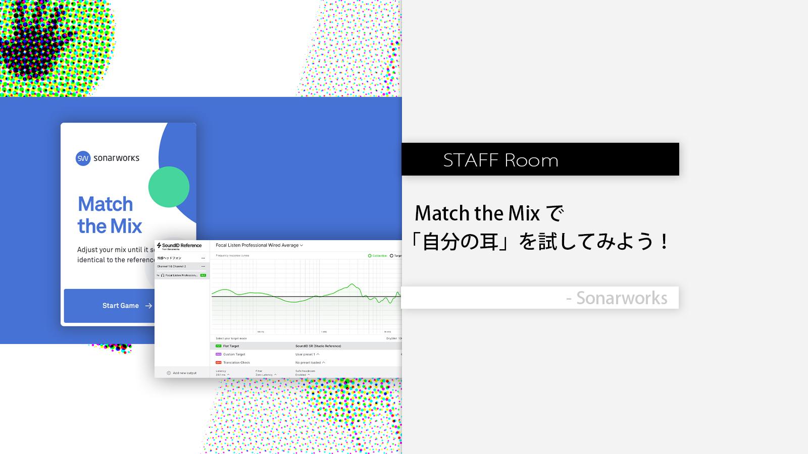 スタッフルーム – Sonarworks Match the Mix で「自分の耳」を試してみよう!