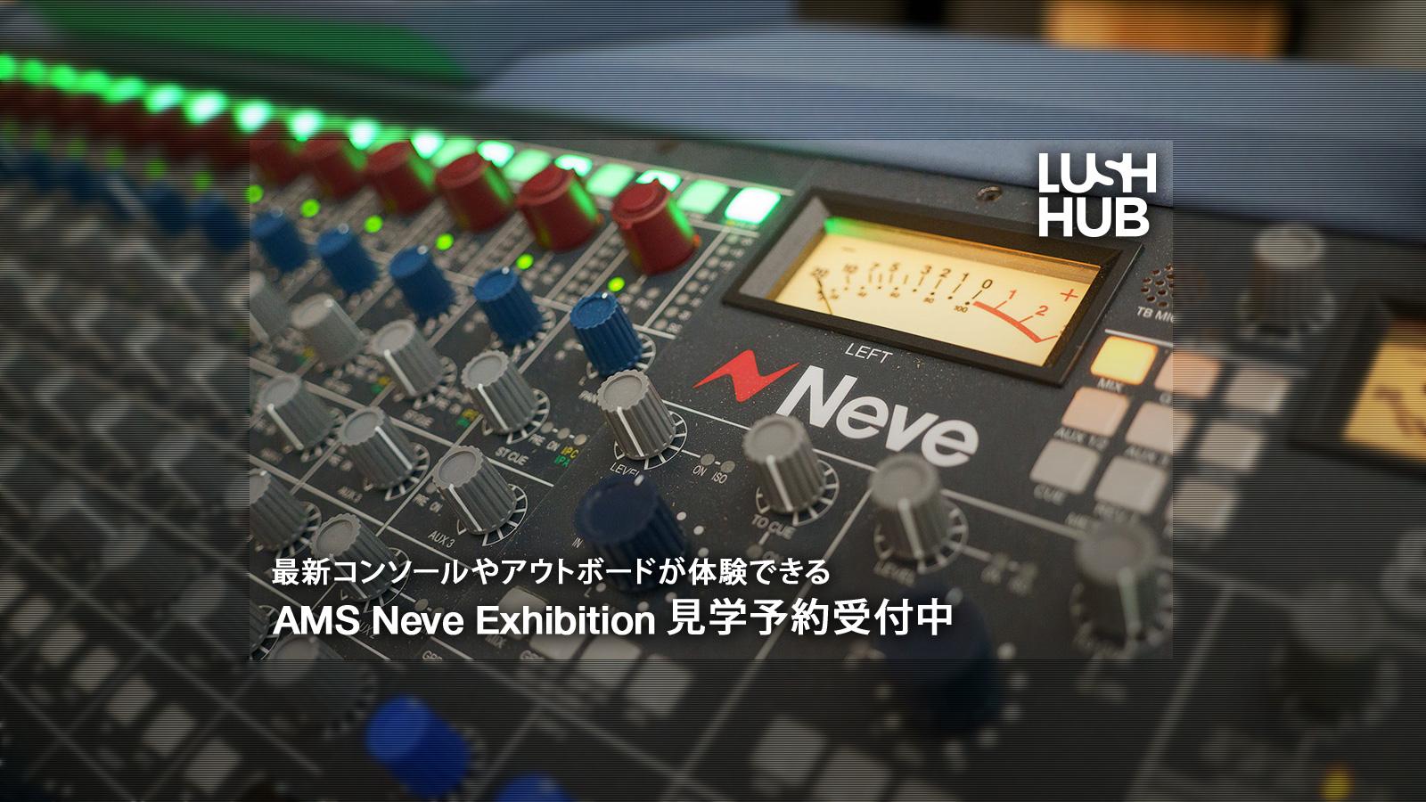 最新コンソールやアウトボードが体験できるAMS Neve Exhibition見学予約受付中