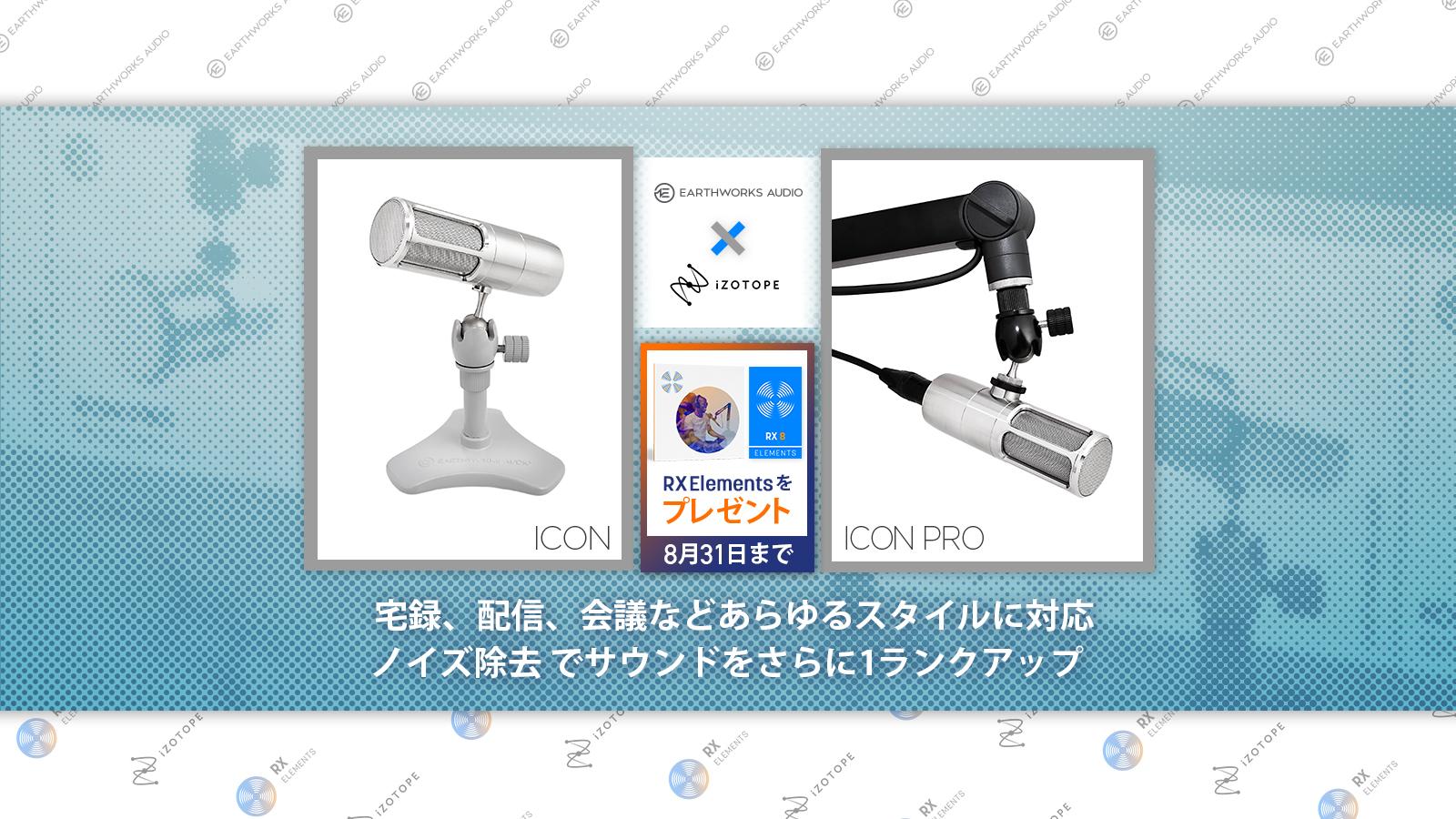 Earthworks ICON/ICON PROをご購入でRX Elements をプレゼント!