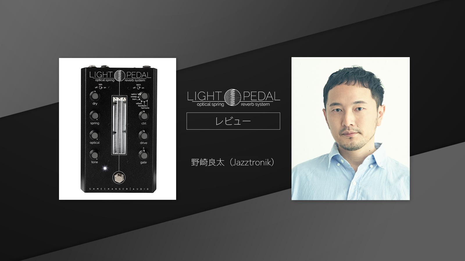 Light Pedal 製品インタビュー:野崎良太(Jazztronik)