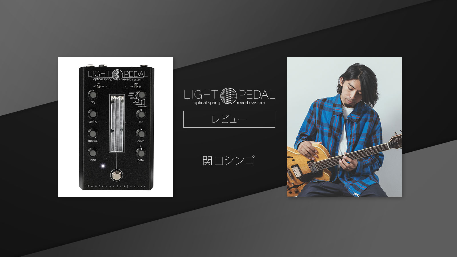 Light Pedal 製品レビュー : 関口シンゴ