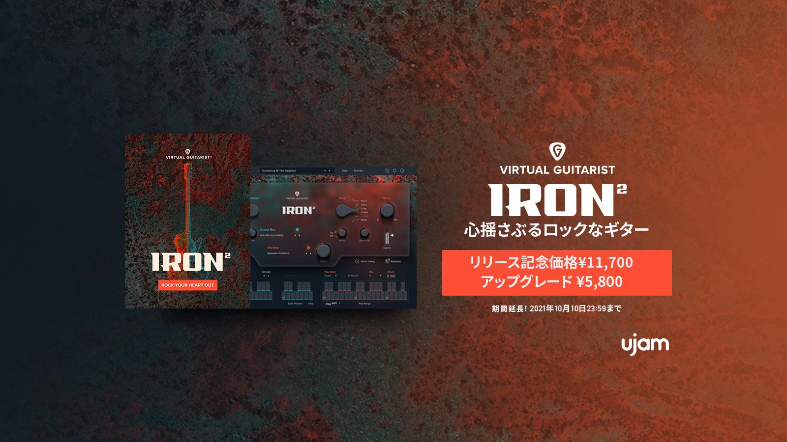 UJAM Virtual Guitarist IRON 2新登場!