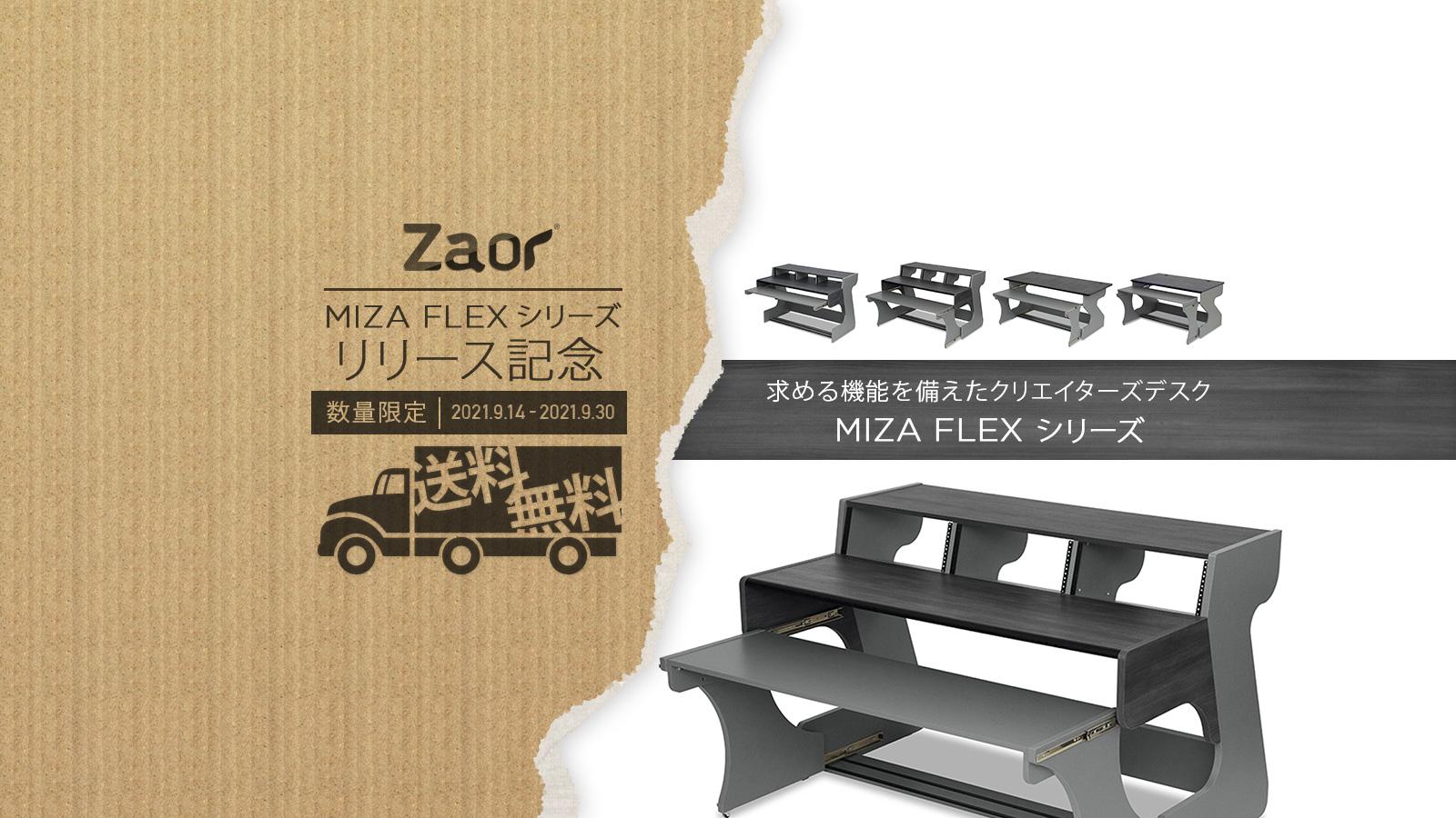MIZA FLEXシリーズ リリース記念 送料無料キャンペーン