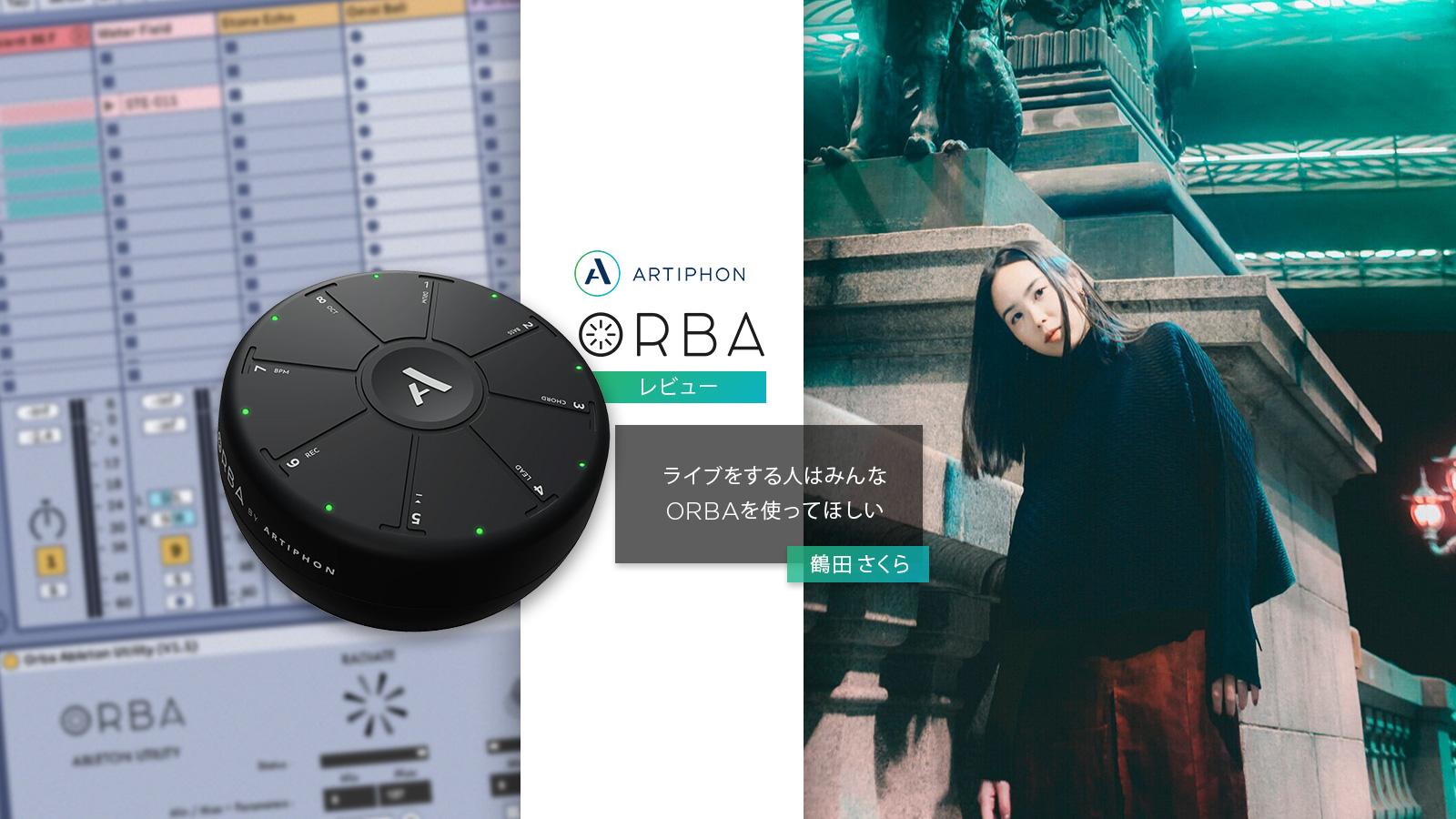 Artiphon ORBA レビュー:鶴田 さくら